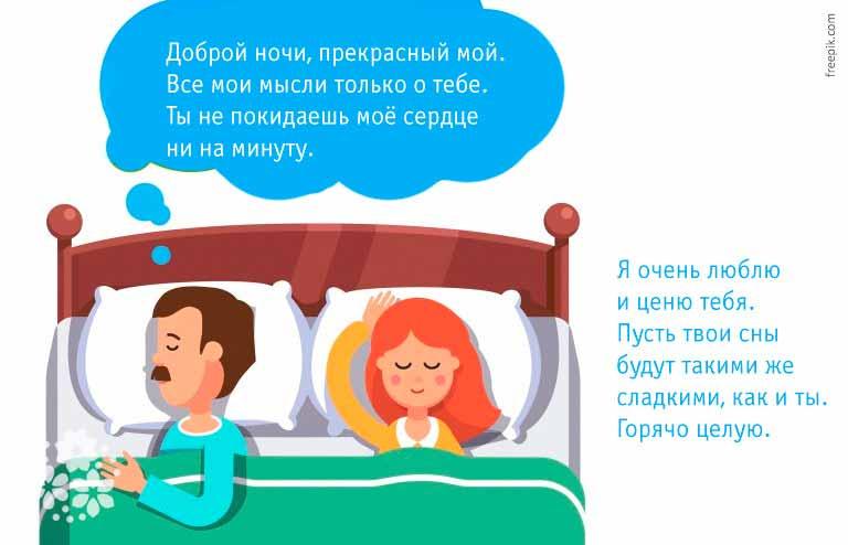 Смс спокойной ночи любимому