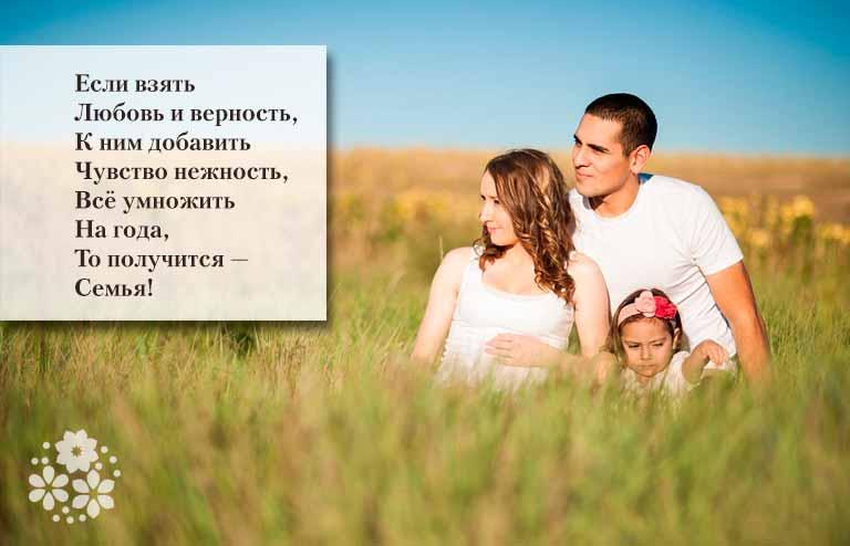 поздравления с днем семьи в стихах