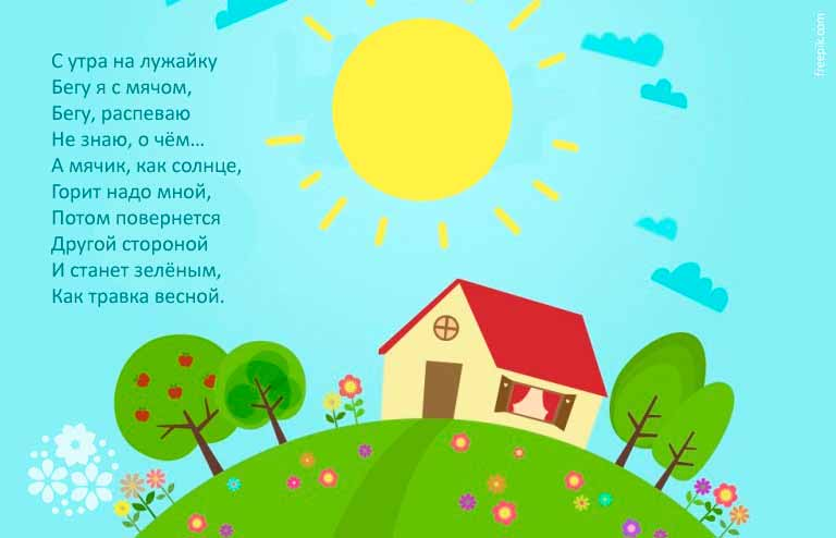 стихи про лето для детей 3-4 лет короткие для заучивания в детском саду
