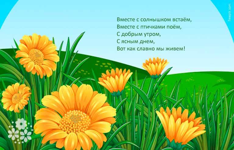 стихи про лето для детей 3-4 лет короткие для детского сада