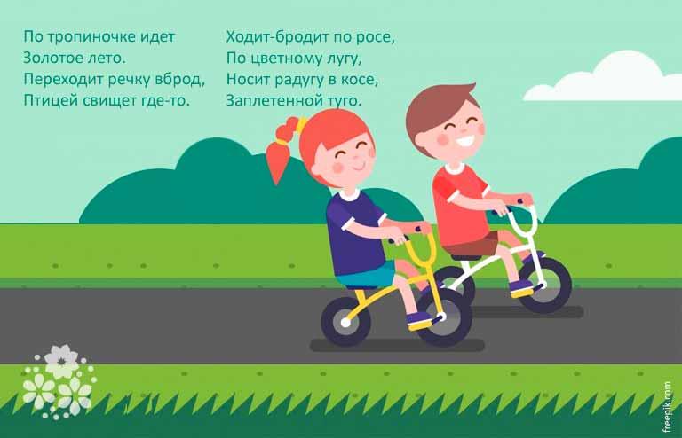 детские стихи про лето 3 4 года