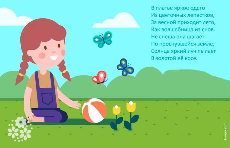 стих про лето для детей 3 лет