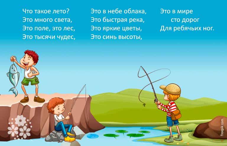 стихи про лето для детей для заучивания в детском саду