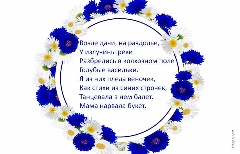 детские стихи про лето 5 6 лет
