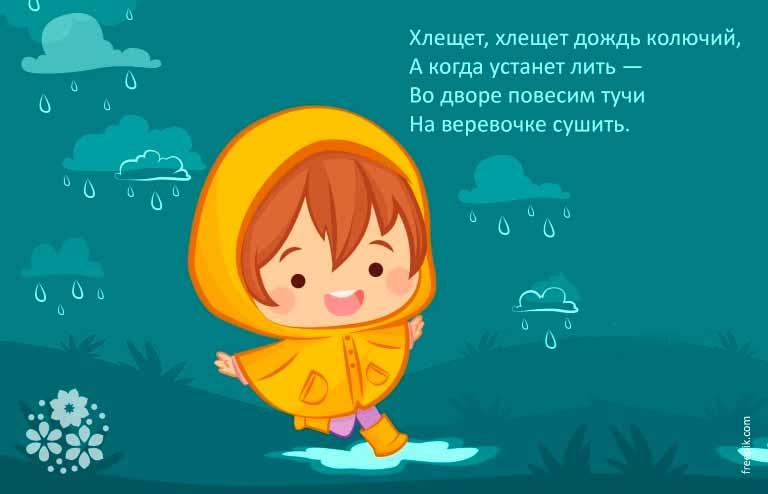 стихи про лето для детей 5 лет