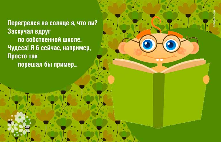 смешные стихи про школу для детей 7-8 лет