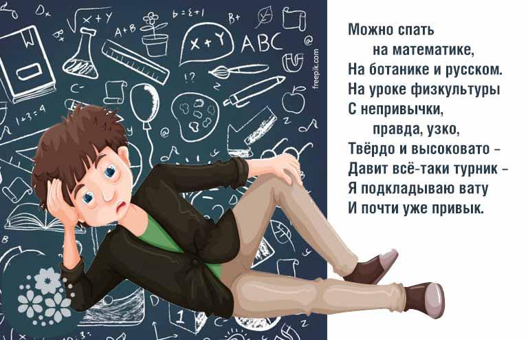 смешные стихи про школу для детей 10-11 лет