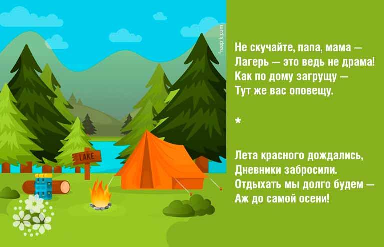 смешные стихи про школьный лагерь