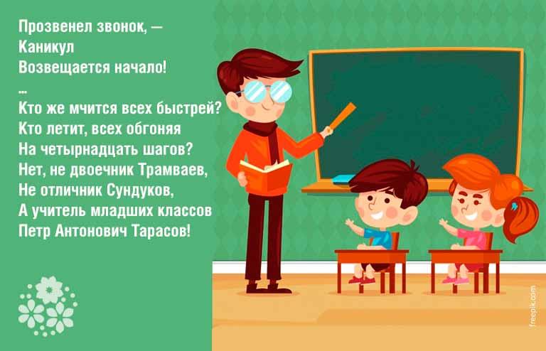 смешные стихи о школе