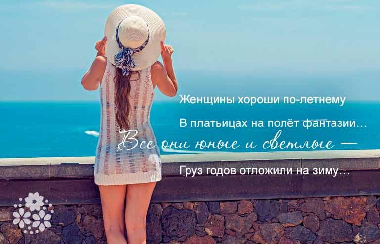 лето это маленькая жизнь стихи
