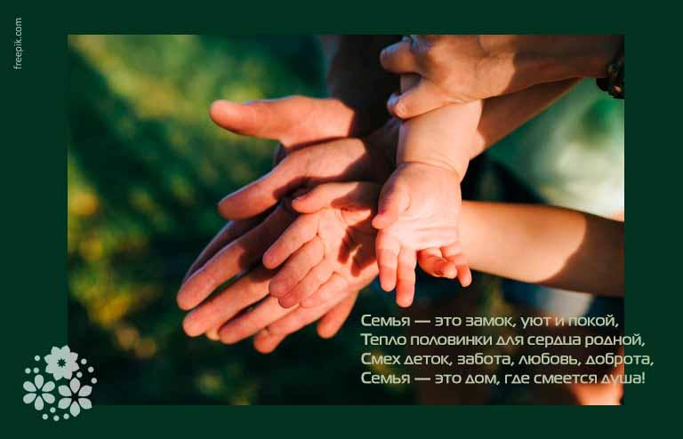стихи про семью красивые и трогательные