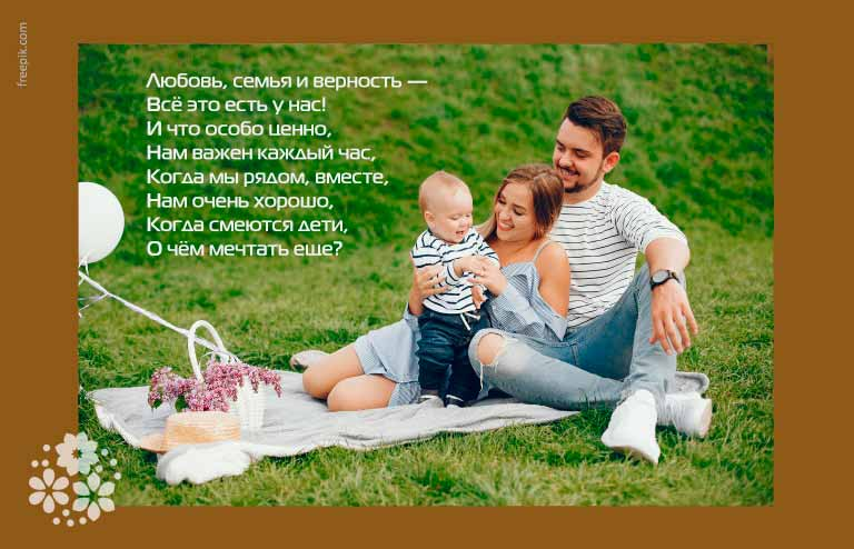 трогательные до слез стихи про семью