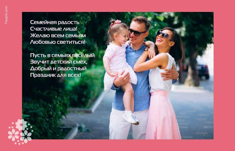 Красивые стихи о семье, семейных ценностях