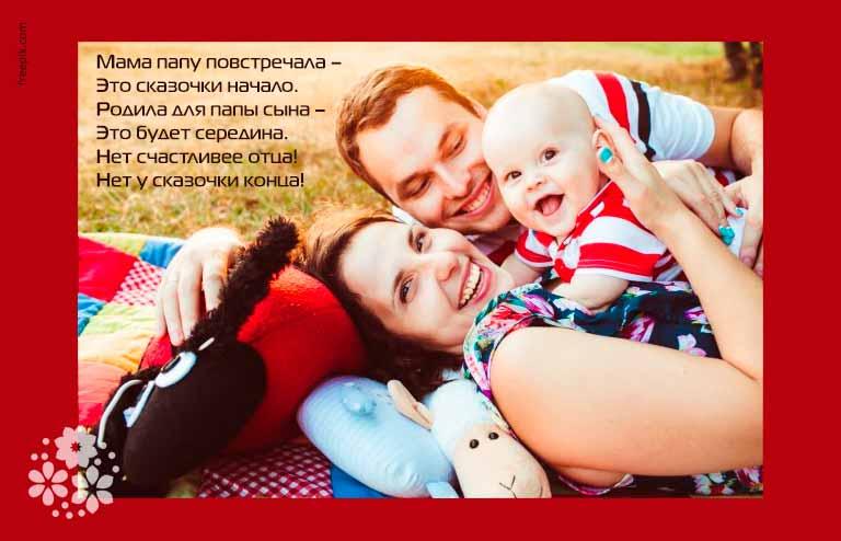 прикольные стихи про семью