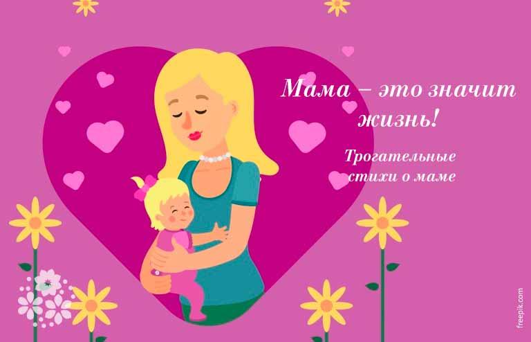стихи о маме трогательные до слез