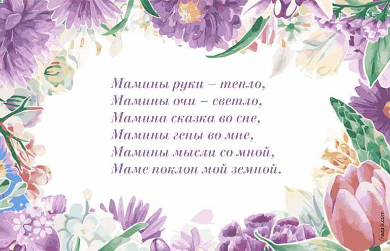 стихи про маму до слез