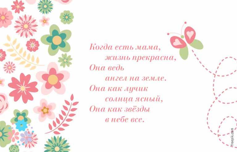 трогательные стихи маме