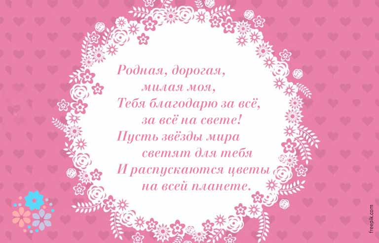 трогательные стихи про маму