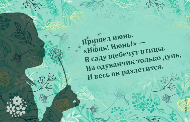 стихи про лето для детей 6 7 лет короткие красивые