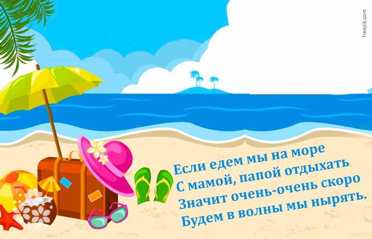 детские стихи про лето 6 7 лет