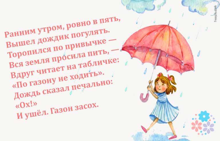 стихи для детей 6 лет про лето