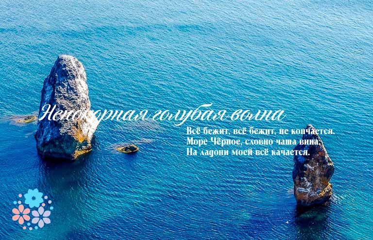 стихи про море короткие и красивые