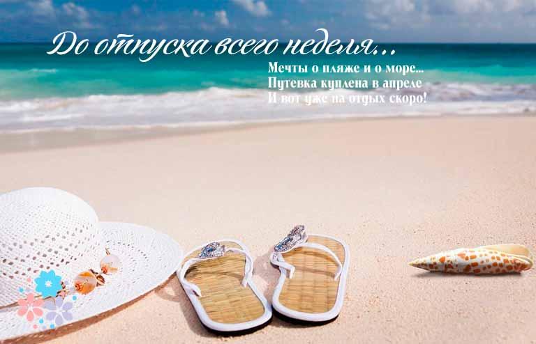 Прикольные стихи про отдых и отпуск на море