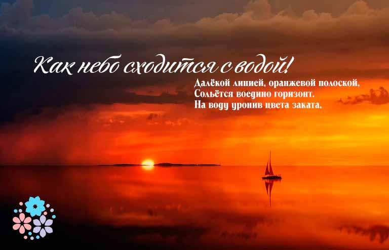 Стихи про закат и рассвет на море