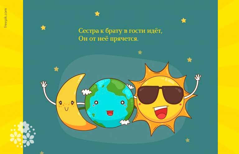 Загадки про солнце для детей 5 класса