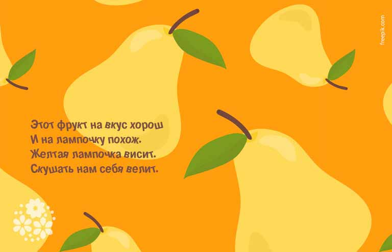 загадки о фруктах для детей