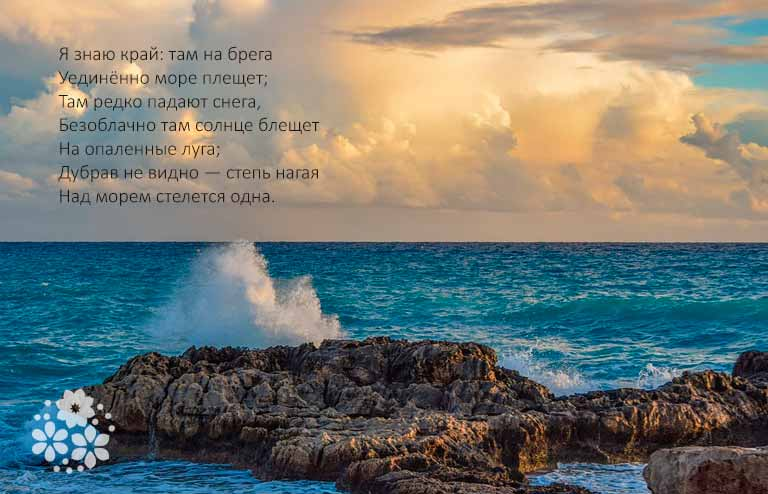 Стихи Пушкина о природе для 1-2-3-4 классов