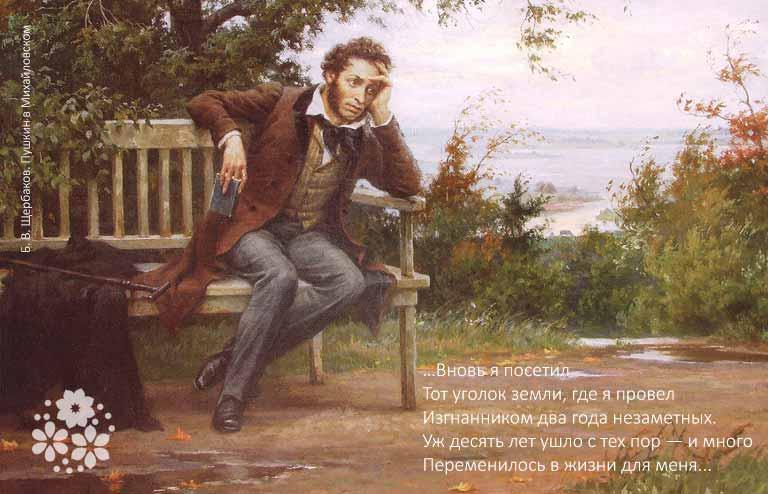 Красивые стихотворения Пушкина о природе