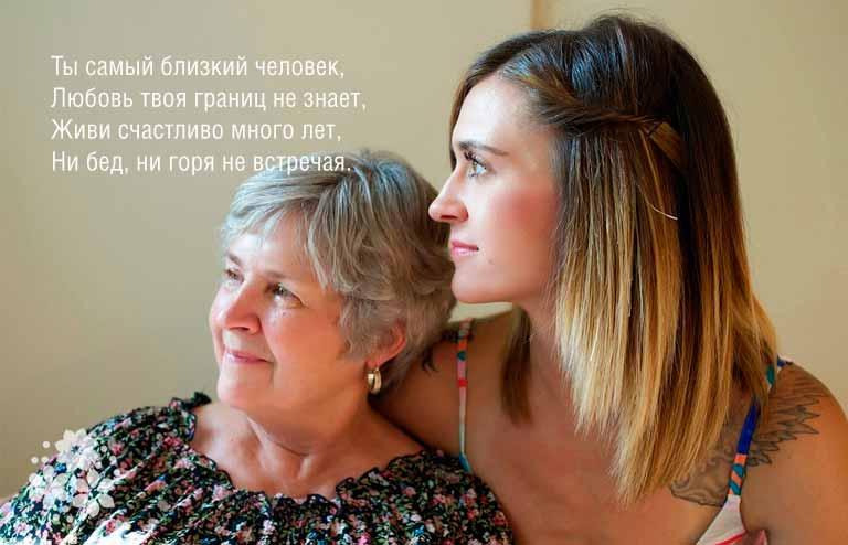 Прикольные смс-поздравления с Днём рождения маме