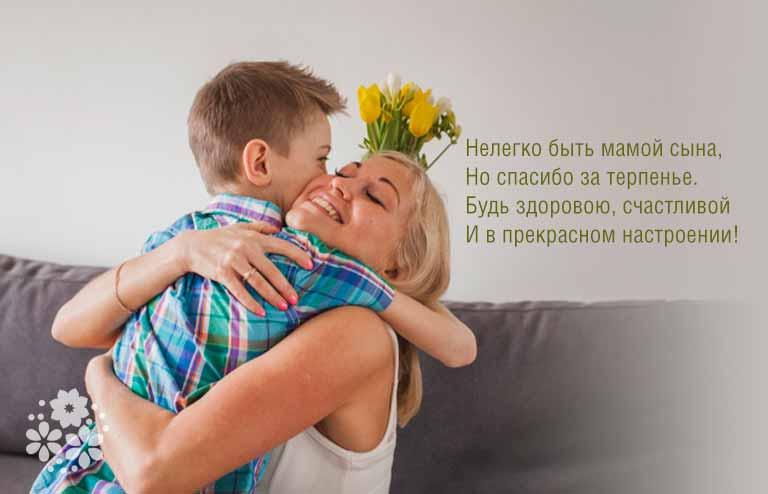 Смс-поздравления маме от сына