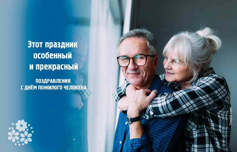 Изображение - Поздравление в стихах с днем пожилого человека den-pog-c_01