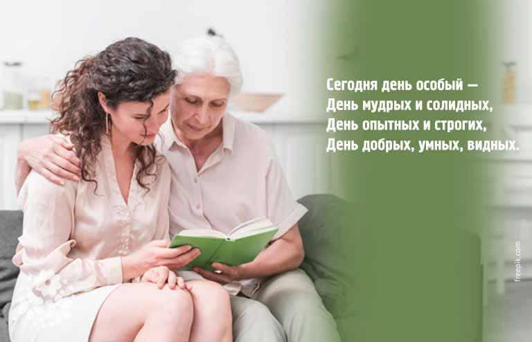 Изображение - Поздравление в стихах с днем пожилого человека den-pog-c_02