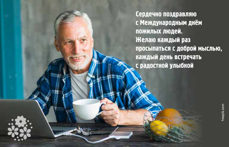 Изображение - Поздравление в стихах с днем пожилого человека den-pog-c_03