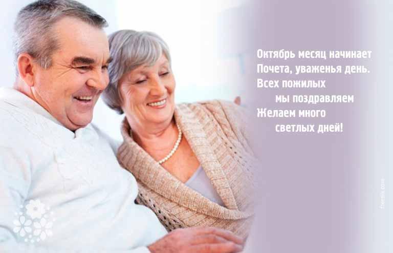 Изображение - Поздравление в стихах с днем пожилого человека den-pog-c_04
