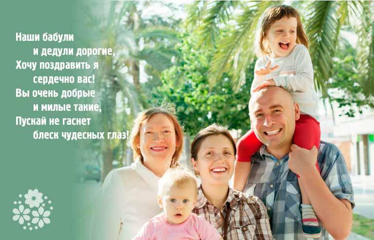 Изображение - Поздравление с 1 октября днем пожилых людей den-pog-c_05