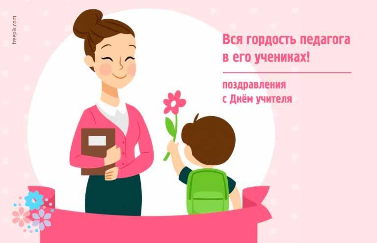 Изображение - Короткое поздравление с днем учителя в прозе от учеников pozdr_den-uchit_01