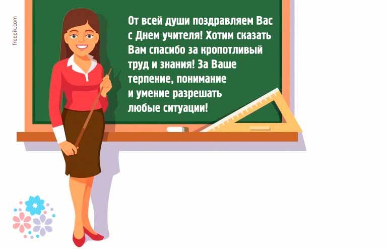 Изображение - Короткое поздравление с днем учителя в прозе от учеников pozdr_den-uchit_02