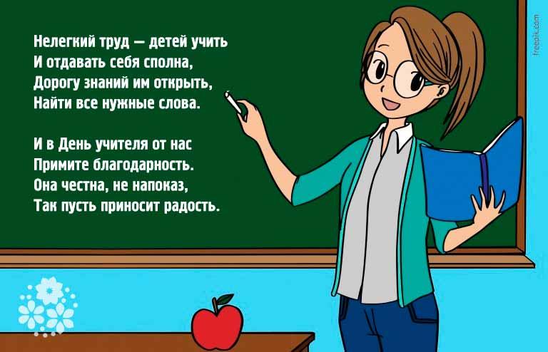 Стих учителю на день учителя от ученика 2 класса