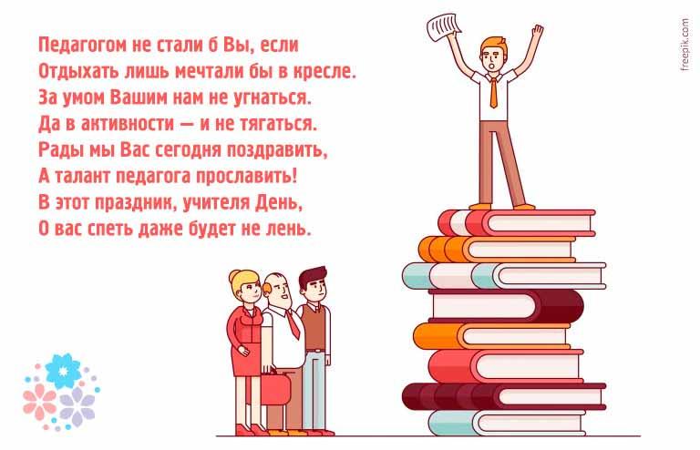 Изображение - Короткое поздравление с днем учителя в прозе от учеников pozdr_den-uchit_04