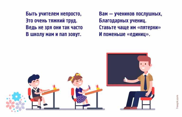 Изображение - Короткое поздравление с днем учителя в прозе от учеников pozdr_den-uchit_05