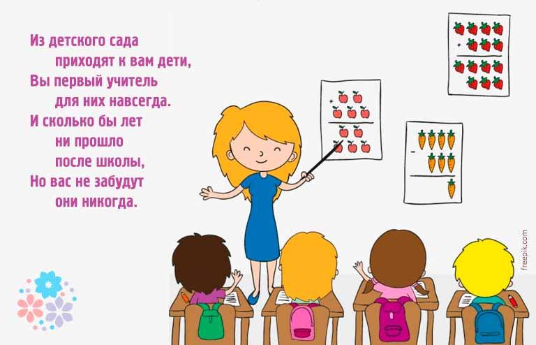 Изображение - Поздравления с днем учителя словами pozdr_den-uchit_06