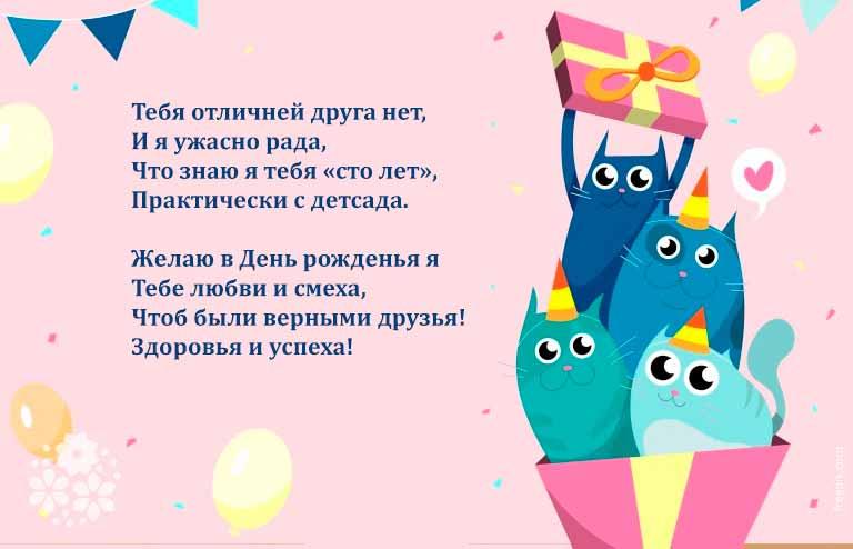 Смс-поздравления с Днём рождения другу от подруги