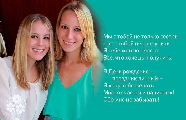 Поздравления сестру двойняшку