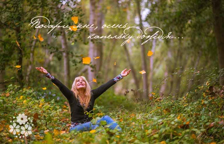 Скоро осень стихи