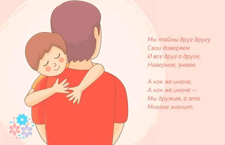 Стих про папу от сына