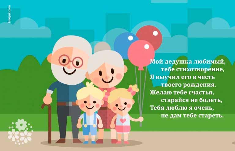 Стихи с днем рождения дедушке от внука